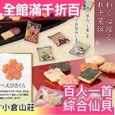 【百人一首 64袋】日本 京都名產 小倉山莊 綜合仙貝10種 米菓 伴手禮物 零食餅乾【小福部屋】