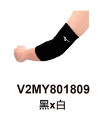 MIZUNO 美津濃 薄型護肘 V2MY801809 黑色 [陽光樂活=]