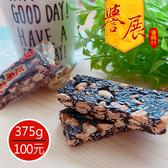 【譽展蜜餞】黑芝麻花生糖(單包裝) 375g/100元