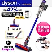 Dyson 戴森 V11 SV15 fluffy (torque版) 電池快拆 無線手持吸塵器 LCD面板