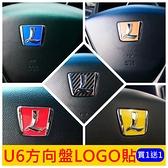 LUXGEN納智捷【U6方向盤LOGO貼】買一送一 轉向盤標誌貼 藍調倍適版 GT220 方向盤標誌