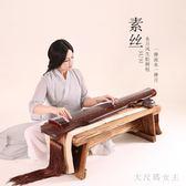 伏羲式仲尼古琴初學者成人入門純手工忘機琴七弦琴認養小古琴樂器 JY4512【大尺碼女王】