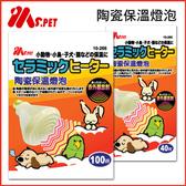 *KING WANG*MS.PET小動物寵物保暖燈《陶瓷保溫燈泡》40瓦