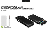 SwitchEasy Duo iPhone4/4S 插入式 真皮皮革保護套 贈保護貼