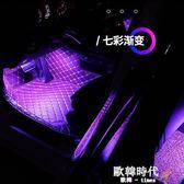 汽車裝飾燈車載七彩氛圍燈改裝無線車內腳底燈氣氛燈 歐韓時代