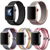 適用apple watch錶帶蘋果手錶錶帶iwatch4/3/2代尼龍精織運動回環 小宅女