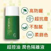 NARUKO茶樹抗痘潤色隔離液SPF50+++30ml