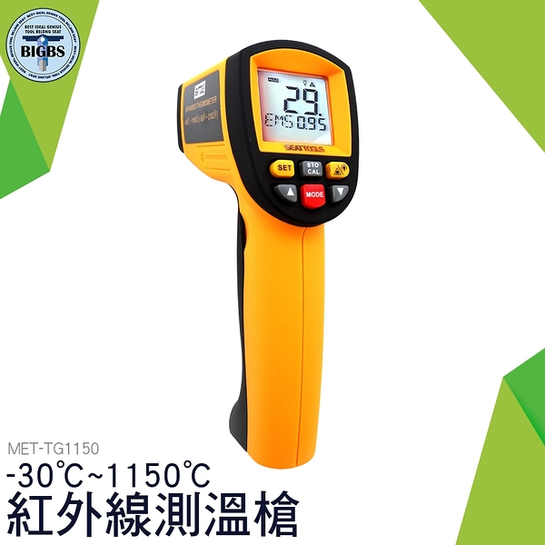MET-TG1150 CE工業級-30~1150度紅外線測溫槍(365天延長保固) 測溫槍 利器五金