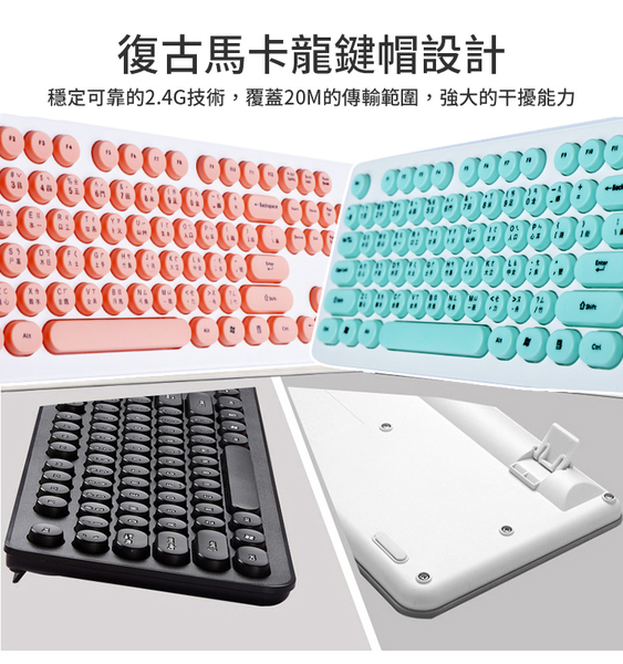 【A1207】馬卡龍靜音無線鍵盤滑鼠組 馬卡龍無線鍵盤 打字機鍵盤 馬卡龍鍵盤 復古鍵盤