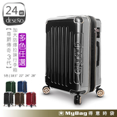 Deseno 行李箱 24吋 尊爵傳奇3代 加大防爆拉鍊旅行箱 CL2380 得意時袋