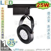 【LED軌道燈】LED 25W。台灣晶片。黑款 黃光 鋁製品 造型款 優品質※【燈峰照極my買燈】#gH035-1