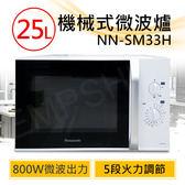 超下殺【國際牌Panasonic】25L機械式微波爐 NN-SM33H