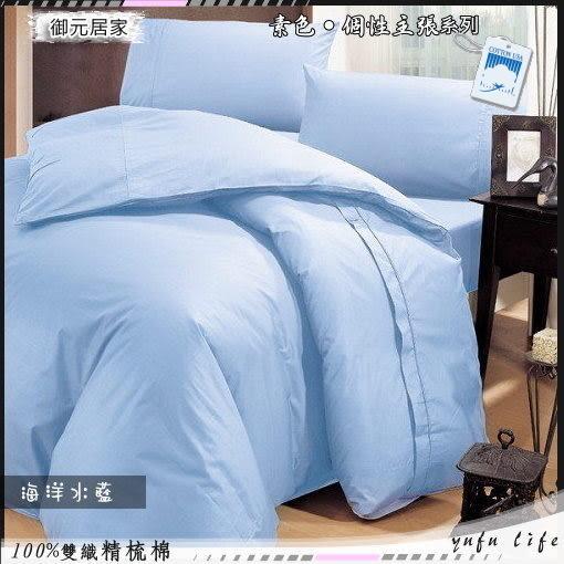 高級美國棉˙【薄被套+薄床包組】6*6.2尺(雙人加大)素色混搭魅力『海洋水藍』/MIT【御元居家】