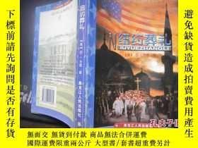 二手書博民逛書店罕見紐約葬禮20525 (美)莎·方思著 黑龍江人民出版社 IS
