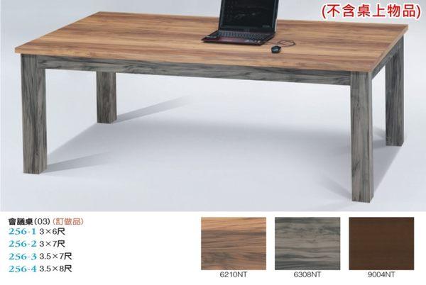 【凱耀家居】3×6尺會議桌(03)(訂做品) 107-256-1