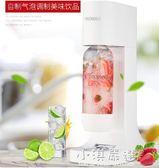 COCOSODA可果汁打氣蘇打水機家用商用氣泡水機氣泡機飲料機奶茶店CY『小淇嚴選』