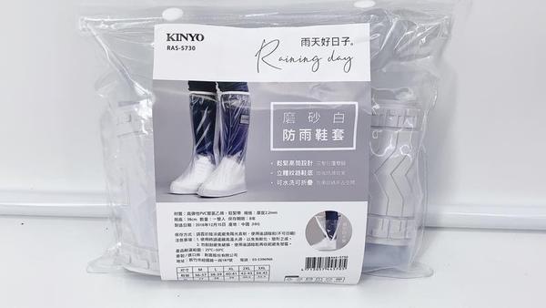 KINYO 磨砂白防雨鞋套 RAS-5730 鞋套 高筒 防雨