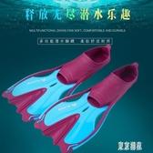 男女成人兒童潛水浮潛蛙鞋游泳三寶短腳蹼硅膠游泳訓練鴨蹼LXY2640【東京潮流】