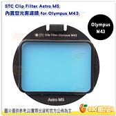 @3C 柑仔店@ STC Clip Filter Astro MS 內置型光害濾鏡 for Olympus M43