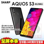 SHARP AQUOS S3 4G/64G 贈百年大廠-德律風根14吋電風扇 6吋 八核心 智慧型手機 免運費