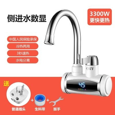 揚子即熱式電熱水龍頭家用廚房衛生間下進水自來水速熱水器小廚寶 錢夫人小鋪