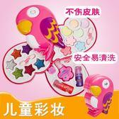 店慶優惠兩天-兒童化妝玩具公主彩妝粉盒兒童化妝品口紅小女孩過家家玩具安全無毒彩妝