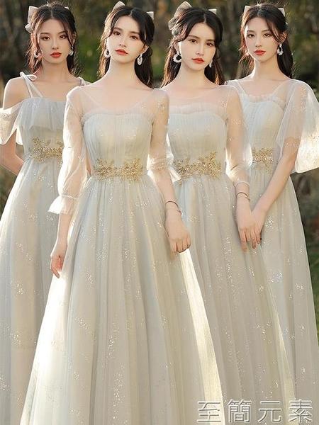 伴娘服 灰色伴娘服新款夏季仙氣質姐妹團簡約大氣顯瘦遮肉禮服女春秋 至簡元素