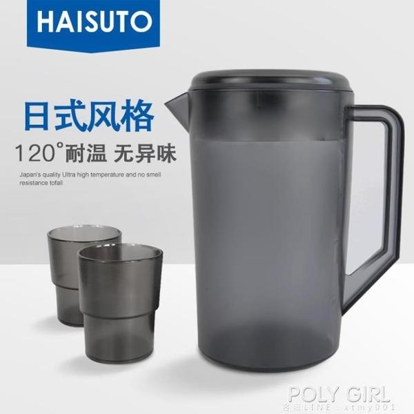 冷水壺 家用套裝日式塑料涼水壺餐廳耐高溫耐摔防爆大容量開水壺 polygirl