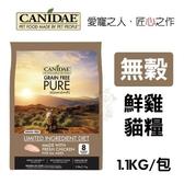 【買一送1】*WANG*CANIDAE 《無穀鮮雞貓糧》專為敏感貓隻設計1.1kg/包[效期2020/05/20]