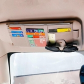 收納套多功能皮革車載通用創意簡約收納袋cd卡包眼鏡夾 道禾生活館