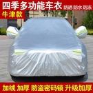 汽車罩車衣車罩防曬防雨隔熱遮陽防塵加厚通用型轎車外套套子四季