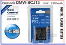 *數配樂*佳美能 Panasonic 全新破解版 顯示電量 電量顯示LX7 LX5 LX-5 DMW-BCJ13 BCJ13E 鋰電池 BCJ13