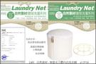 【Keytoss】L601 自然素材-無螢光立體內衣洗衣網(袋)