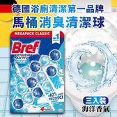 BREF馬桶消臭清潔球-海洋香氛(50g*3)X3組【❤特價活動❤】下殺5折↘↘