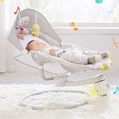 嬰兒搖椅 寶寶電動搖籃搖搖椅躺椅安撫哄娃神器哄睡新生兒搖床睡籃【七夕情人節限時八折】
