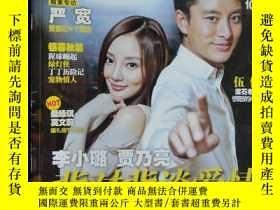 二手書博民逛書店(新)上海電視2011-10B週刊罕見封面:李小璐,賈乃亮封底: