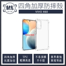 【MK馬克】ViVO X60 四角加厚軍規等級氣囊防摔殼 第四代氣墊空壓保護殼 手機殼