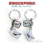 小玩意一對鑰匙扣錬圈環掛件送男女生情侶紀念品實用生日禮物創意 范思蓮恩