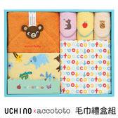 accototo 毛巾 禮盒 / 嬰幼兒 兒童 手帕x3 方巾x2 長巾x1 抗菌防臭 100%純棉 動物圖案 UCHINO