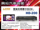 【美華影音 】Kalatech HD-200 雲端多媒體卡啦OK點歌機