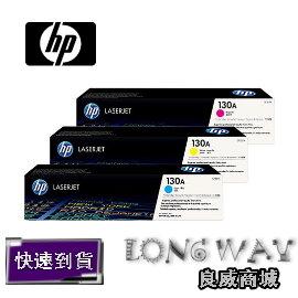 ~送滿額好禮送~ HP CF351A + CF352A + CF353A  原廠碳粉匣 (三彩) (適用HP LJ Pro M153 / M176 / M176N / M177 )