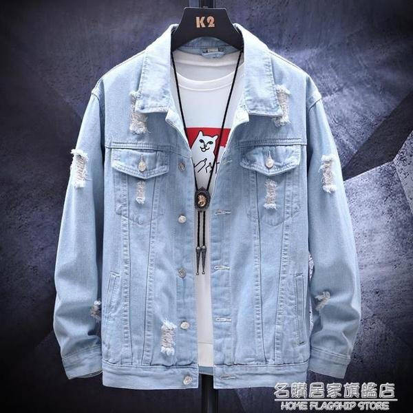 秋季破洞牛仔夾克2020新款潮流休閒男士外套春秋裝帥氣牛仔衣服男 名購居家