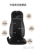 按摩墊頸椎頸部腰部肩部多功能全身家用車載坐墊按摩器靠墊YXS 【快速出貨】