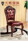 【大熊傢俱】RE1055  新古典餐椅 布椅子 餐椅 休閒椅 歐式 書椅 法式