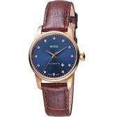 MIDO美度永恆系列午夜藍機械女錶 M76003658