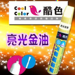 酷色亮光金油補漆筆(1隻)