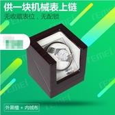 德國進口搖表器機械表自動上鍊盒手錶上弦器旋轉錶盒