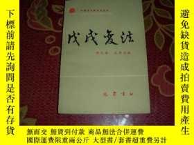二手書博民逛書店中國近代史專題討論叢書:戊戌變法(86年初版罕見印量僅1790冊