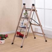 福臨喜家用折疊四步梯踏板梯子家用折疊梯室內登高人字梯鐵梯