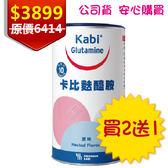 ※卡比麩醯胺粉末-原味 450g/罐 3罐組 3期零利率 KABI L-glutamine 左旋麩醯胺